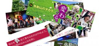 霊友会公式ホームページの更新情報!