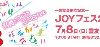 霊友会創立記念「JOYフェス2018」を開催します。